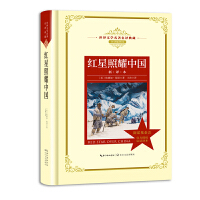 红星照耀中国:世界文学名著名译典藏(斯诺基金会官方指定译本,统编初中语文教材八年级上册名著导读指定阅读书目)