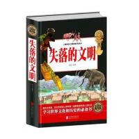 全民阅读-《失落的文明》超值精装典藏版