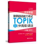完全掌握.新�n���Z能力考�TOPIKⅡ(中高�)�Z法(�解+��)