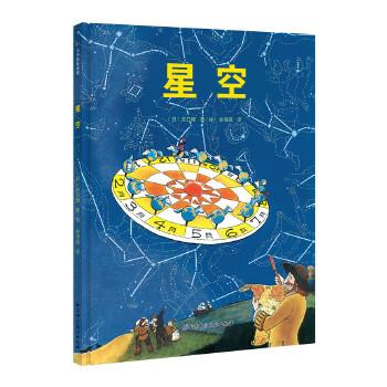 星空·日本精选科学绘本系列 (ZUI 适合儿童阅读的星座入门书,北京天文馆馆长朱进教授推荐)