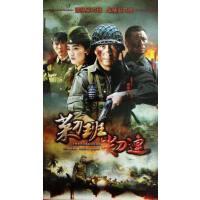 正版 抗日战争电视剧《菜刀班尖刀连》DVD郭晓冬,朱杰,陈烨