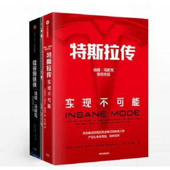特斯拉传 硅谷钢铁侠 埃隆 马斯克 哈米什麦肯齐 中信出版社图书