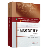 中西医结合内科学――十三五规划