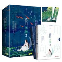 慕川向晚2(共2册)