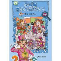 数王国奇遇记 李毓佩数学童话总动员 数王国系列 9787539185729
