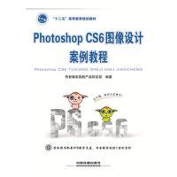 【正版二手书9成新左右】Photoshop CS6图像设计案例教程9787113195724