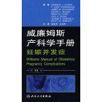 威廉姆斯产科学手册 妊娠并发症(第22版)