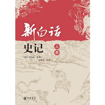 新白话史记(上下册)(全二册)