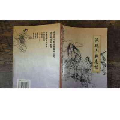 [二手书旧书9成新c]汉魏六朝志怪 /刘明 主编;李全 绘 商务印书馆国际有限公司