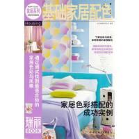[二手书旧书9成新m]瑞丽BOOK:基础家居配色 . /北京《瑞丽》杂志社编著 中国轻工业出版社