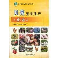 贝类安全生产指南