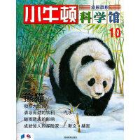 小牛顿科学馆--熊猫