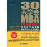 30天学会MBA