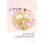 秦文君金奖成长书系:一只八音盒