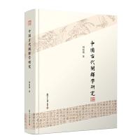 中国古代阐释学研究(周裕锴阐释学书系)