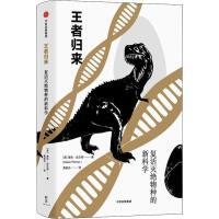 王者归来 复活灭绝物种的新科学 中信出版社