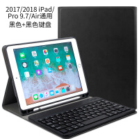 2018新款苹果ipad蓝牙键盘保护套9.7英寸带笔槽pro9.7可拆卸键盘壳子2017版6网红超薄