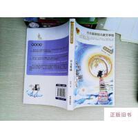 【二手旧书9成新】方方蛋原创儿童文学馆:月光蛋糕