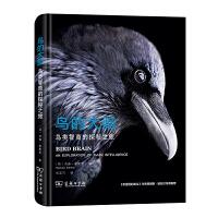鸟的大脑――鸟类智商的探秘之旅 [英]内森?埃默里 著 商务印书馆