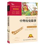 中外历史故事(中小学语文新课标必读名著)8100多名读者热评!