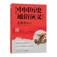 中国历史通俗演义(青少版)――元朝演义(下)