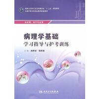 病理学基础学习指导与护考训练(中职护理配教)
