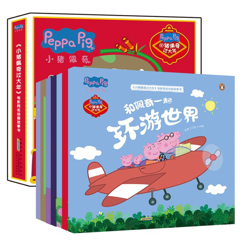 小猪佩奇过大年电影同名动画故事书(7册套装)《小猪佩奇过大年》春节档电影同名动画故事书,在好玩、有趣、温暖的故事情节中帮助小朋友们学习中国传统文化知识。啥是佩奇?看书就知道啦!