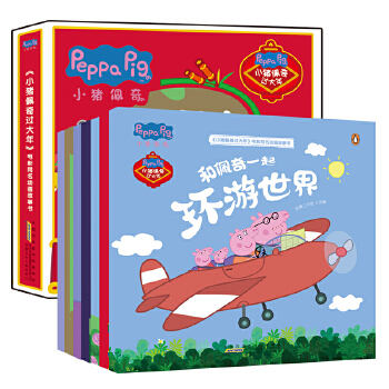 小猪佩奇电影同名动画故事书(7册套装) 《小猪佩奇过大年》春节档电影同名动画故事书,在好玩、有趣、温暖的故事情节中帮助小朋友们学习中国传统文化知识。啥是佩奇?看书就知道啦!