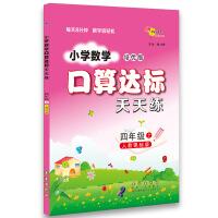 小学数学口算达标天天练四年级上册19秋(人教版)
