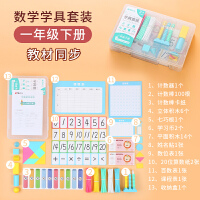 晨光学具盒一二年级小学儿童算数加减法计数器教材教具同步套装