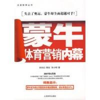 【RT5】蒙牛体育营销内幕 孙先红,朱小明 人民体育出版社 9787500933267