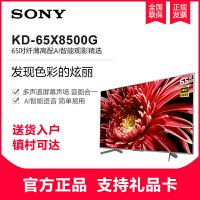 索尼(SONY)KD-65X8500G 4K HDR 安卓智能液晶电视