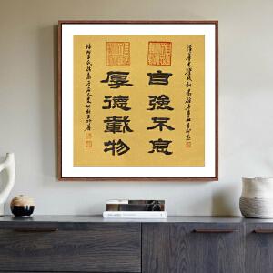 《自强不息 厚德载物》王明善 中华两岸书画家协会主席R3100