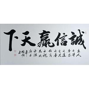 中国书协会员,河南省书协会员,一级书法师王国强(诚信赢天下)6
