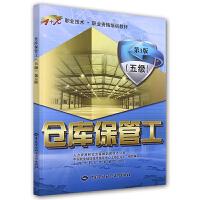 仓库保管工(五级)第3版――1+X职业技术・职业资格培训教材