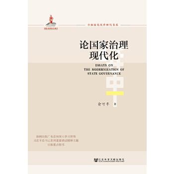 论国家治理现代化(pdf+txt+epub+azw3+mobi电子书在线阅读下载)