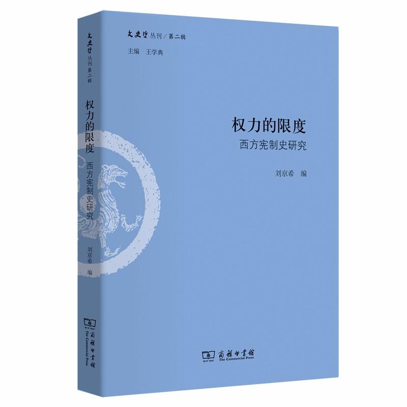 权力的限度:西方宪制史研究(文史哲丛刊第二辑)