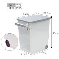 家居米桶家用30斤装防虫大号面粉储米箱收纳10kg公斤密封装米缸带提手 白灰色大号 15kg