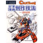 优秀动漫系列教材--日本漫画创作技法――变形金刚
