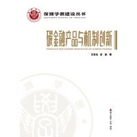 深圳学派建设丛书:碳金融产品与机制创新