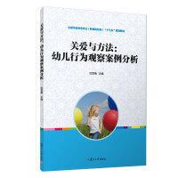 """(全国学前教育专业(新课程标准)""""十二五""""规) 关爱与方法:幼儿行为观察案例分析"""