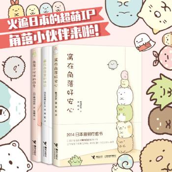 窝在角落好安心系列(全三册套装) 和轻松小熊、黑白猪同属日本San-X株式会社的角落小伙伴来啦!《窝在角落好安心》上市在日本出版三个月卖出30万册!日本新晋漫画家横沟百合全新作品《角落小伙伴的四季》《藏在角落里的名言》全新上市!