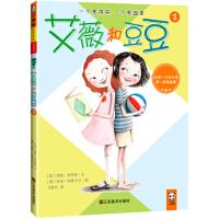 封面有磨痕-TSW-艾薇和豆豆:1 9787534457449 江苏美术出版社 知礼图书专营店