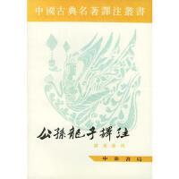 公孙龙子译注/中国古典名著译注丛书 9787101015324
