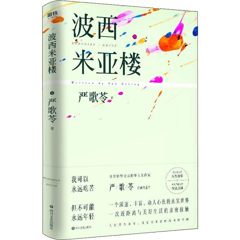 波西米亚楼 华人女作家严歌苓经典代表作我可以永远吃苦,但不可能永远年轻 真实故事再现严歌苓生活点滴 现当代文学小说