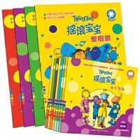 摇滚宝宝图画故事书和趣味涂色书大礼包(套装全12册)
