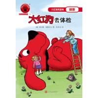 大红狗去体检(2017年新版)