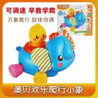 澳贝婴儿电动欢乐爬行小象婴幼儿学爬行健身宝宝学爬玩具6-12个月2档调速万向爬行