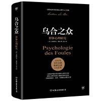 乌合之众 群体心理研究 大众心理研究 勒庞人际交往心理学书籍社会心理学研究入门基础书籍说话行为沟通生