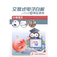 交互式电子白板精品课例:小学语文(软件)